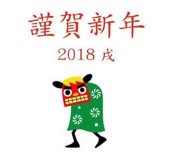 2018 年賀 net.jpg