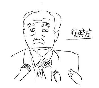 「自立したらどうか」吉野復興相のコピー.jpg