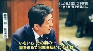 いちいち妻 犯罪者扱い.jpg