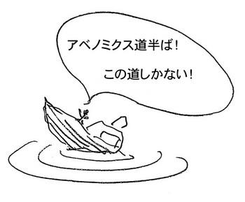 アベノミクスの果実!.jpg