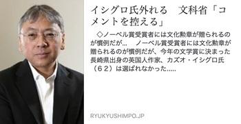 イシグロ氏文化勲章外される.jpg