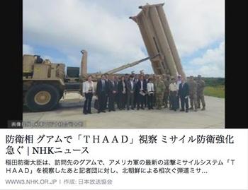 ミサイル防衛THAAD稲田検討.jpg