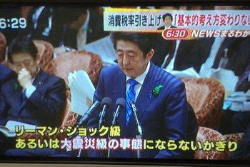 リーマンショック級大震災級消費税2.jpg