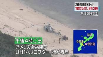 不時着ヘリ.jpg