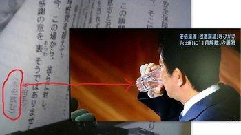 原稿にフリガナ 水を飲むの支持.jpg