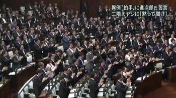 安倍[兵隊さんありがとう」国会で自民議員示し合わせて総立ち拍手4.jpg