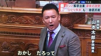 山本太郎 おかしいだろって.jpg