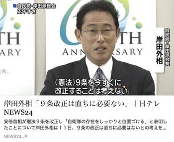 岸田 憲法9条今直ちに改正することない.jpg