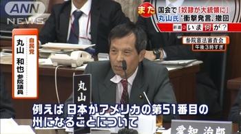 日本が51番目の州になることについて.jpg