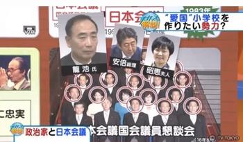 日本会議 閣僚 籠池 昭恵夫人.jpg