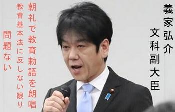 朝礼で教育勅語.jpg
