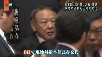 松本副大臣 120.jpg