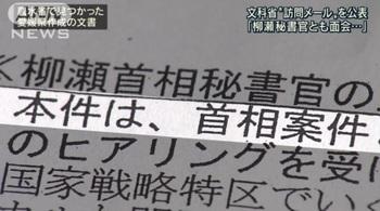 柳瀬秘書官 官邸で面談 133.jpg
