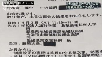 柳瀬秘書官 官邸で面談 137.jpg