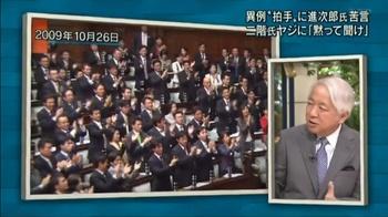 民主党総立ち拍手 鳩山内閣総理大臣所信表明演説.jpg