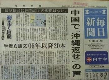 沖縄返せ.jpg