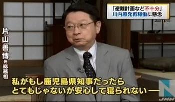 片山善博元総務相.jpg
