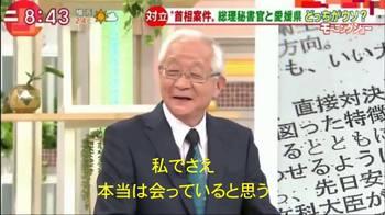 田崎史郎 私でさえ.jpg