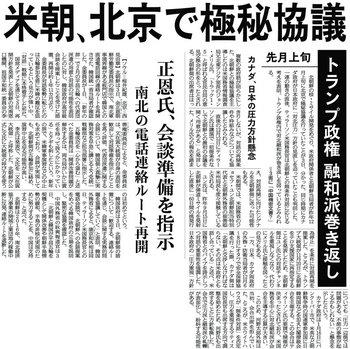 米朝、北京で極秘協議 産経.jpg