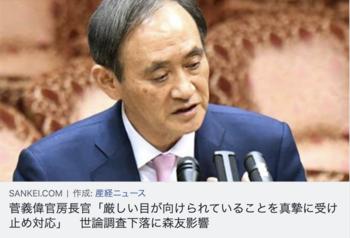 菅長官 「真摯に対応」.png