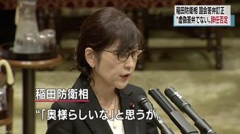 虚偽でない 辞任否定 奥様らしいなと思うが(稲田).jpg