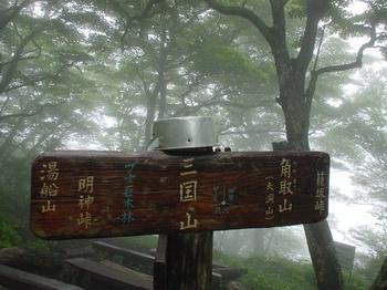 霧の丹沢-4.jpg