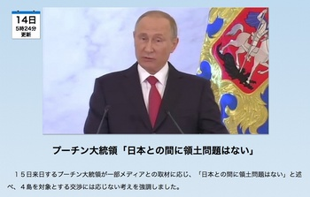 領土問題なしプーチン.jpg