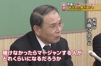 飯塚市長.jpg