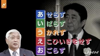 驕るな安倍政権 中谷元.jpeg
