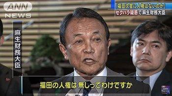麻生 福田の人権は.jpeg