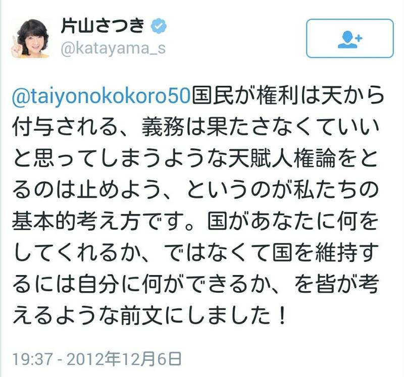 片山さつき 天賦人権論を否定.jp...