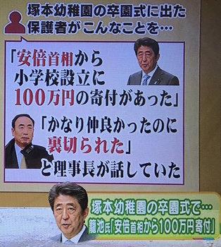 100万円の寄付.jpg