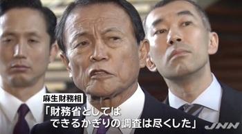 20180612 調査報告 麻生1.jpg