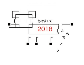 2018 いぬ.jpg
