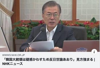 「韓国大統領は疑惑かわすため反日世論あおり」見方強まる.jpg