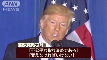 トランプ 日米安保は不公平 変えなくては3.jpg