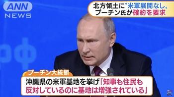 プーチン 日本に主権はあるのか2.jpg