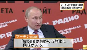 プーチン金正恩を持ち上げる3.png