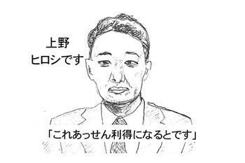 上野政務官 お金をもらう案件になるとです.jpg