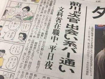 前川次官読売記事.jpg