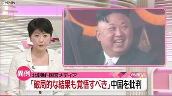 北朝鮮が中国を批判 45.jpg