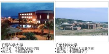 千葉科学大学 加計 福田組.jpg