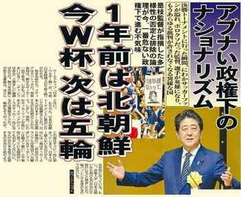 安倍政権のスポーツ民族主義.jpg