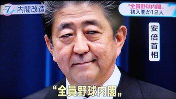 安倍晋三「全員野球内閣」.jpg