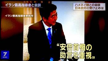 安倍首相の助言を重視.jpg