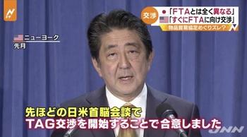 安倍TAG1.jpg