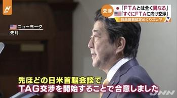 安倍TAG3.jpg