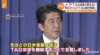 安倍TAG4.jpg