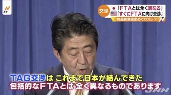 安倍TAG5.jpg