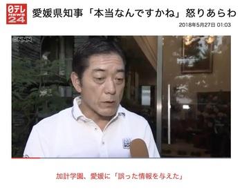 愛媛県知事 本当なんですかね.jpg